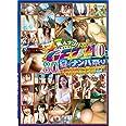 GET!! ! 素人ナンパ80人10時間 夏のナンパ祭り この夏絶対見逃がせない、ビキニがカワイイ海の美少女プレミアム・ベスト [DVD]