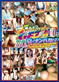 GET!! ! 素人ナンパ80人10時間 夏のナンパ祭り この夏絶対見逃がせない、ビキニがカワイイ海の美少女プレミアム…