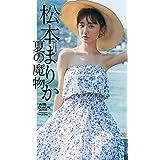 【デジタル限定】松本まりか写真集「夏の魔物」 週プレ PHOTO BOOK