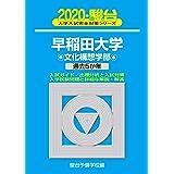 早稲田大学文化構想学部 2020―過去5か年 (大学入試完全対策シリーズ 23)
