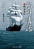 氷川清話 付勝海舟伝 (角川ソフィア文庫)