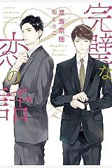完璧な恋の話 (ディアプラス文庫) Kindle版