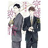完璧な恋の話 (ディアプラス文庫)