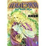 バルバラ異界(4) (flowers コミックス)