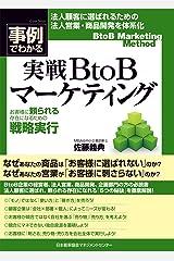 実戦BtoBマーケティング Kindle版