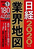日経業界地図 2020年版 (日本経済新聞出版)
