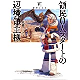 領民0人スタートの辺境領主様 VI 蒼穹の狩人 (アース・スターノベル)