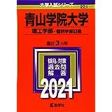青山学院大学(理工学部−個別学部日程) (2021年版大学入試シリーズ)