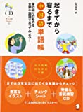 起きてから寝るまで中国語単語帳