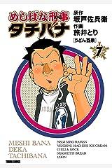 めしばな刑事タチバナ(7)[うどん百景] (TOKUMA COMICS) Kindle版