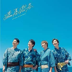 【Amazon.co.jp限定】1ページ目のLOVE STORY 〜夏恋〜 TYPE-B (メガジャケ付)