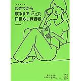 【音声DL付】改訂第二版 起きてから寝るまで英会話 口慣らし練習帳