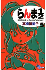 らんま1/2〔新装版〕(5) (少年サンデーコミックス) Kindle版