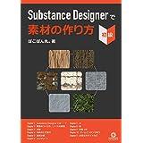 Substance Designer で素材のつくり方 初級 (野良狸工房)