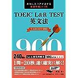 TOEIC® L&R TEST英文法 TARGET 900