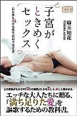 子宮がときめくセックス 心も体も蕩ける性生活の手ほどき (スマートブックス) Kindle版