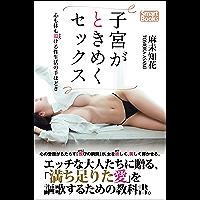 子宮がときめくセックス 心も体も蕩ける性生活の手ほどき (スマートブックス)