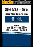 司法試験・論文 法務省「試験委員コメント集」刑法 総集版 平成18年~平成30年