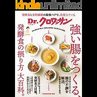 Dr.クロワッサン 強い腸をつくる、発酵食の摂り方 大百科。 Dr.クロワッサン