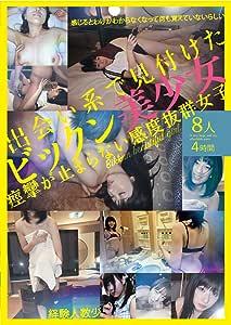 出会い系で見付けたビックン美少女8人 痙攣が止まらない感度抜群女子 [DVD]