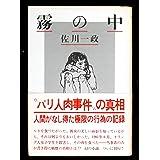 霧の中 (1983年)