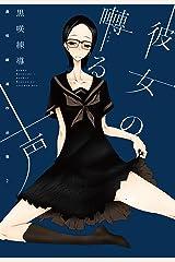 彼女の囀る声 黒咲練導作品集2 (楽園コミックス) Kindle版