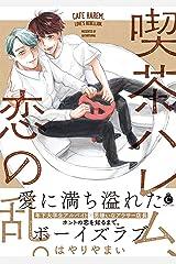 喫茶ハレム、恋の乱。【特典付き】 (シャルルコミックス) Kindle版