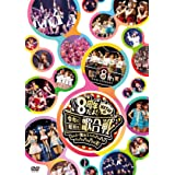 HKT48 8th ANNIVERSARY 8周年だよ! HKT48の令和に昭和な歌合戦~みんなで笑おう 八っ八っ八っ八っ八っ八っ八っ八っ(笑)~(DVD5枚組)