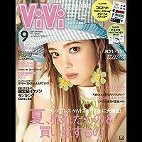 ViVi (ヴィヴィ) 2021年 9月号 [雑誌]