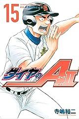 ダイヤのA act2(15) (週刊少年マガジンコミックス) Kindle版
