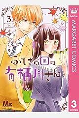 ふしぎの国の有栖川さん 3 (マーガレットコミックスDIGITAL) Kindle版