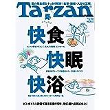 Tarzan(ターザン) 2019年8月22日号 No.770 [夏の快食 快眠 快浴]