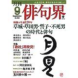 月刊 俳句界 2021年9月号 (生誕120年 草城・草田男・誓子・不死男の時代と俳句)