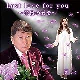 Last love for you ~最後の愛を~(スペシャルパッケージ)