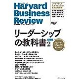 ハーバード・ビジネス・レビュー リーダーシップ論文ベスト11 リーダーシップの教科書2 実践編