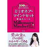 100倍の富を引き寄せる ミリオネア・マインドセット