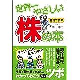 世界一やさしい株の本 (中経出版)