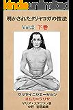 明かされたクリヤヨガの技法Vol.2 下巻: クリヤイニシエーション オムカークリヤ (クリヤヨガ 出版)