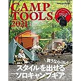 PEAKS 2021年9月号増刊 CAMP TOOLS 2021【特別付録◎クラムシェル・ミニダッチ】