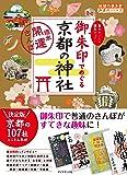 御朱印でめぐる京都の神社 週末開運さんぽ (地球の歩き方 御朱印シリーズ 21)
