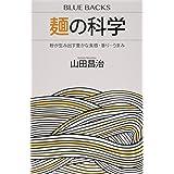 麺の科学 粉が生み出す豊かな食感・香り・うまみ (ブルーバックス)