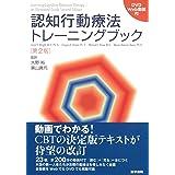 認知行動療法トレーニングブック[DVD/Web動画付] 第2版