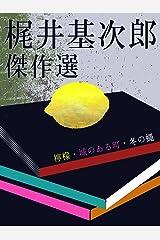 梶井基次郎 傑作選 Kindle版