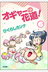 オギャーの花道!(分冊版) 【第6話】 (本当にあった笑える話) Kindle版