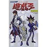 遊☆戯☆王キャラクターズガイドブック 千年の書 (Vジャンプブックス(書籍))