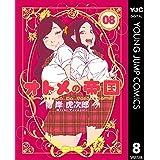 オトメの帝国 8 (ヤングジャンプコミックスDIGITAL)