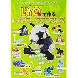 LaQで作るレッドデータアニマルズ LaQ公式ガイドブック (別冊パズラー)