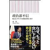 政治部不信 権力とメディアの関係を問い直す (朝日新書)