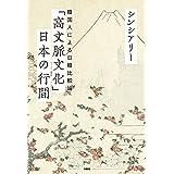 「高文脈文化」日本の行間 ~ 韓国人による日韓比較論 ~ (扶桑社BOOKS)