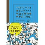 TOEICテスト書きこみノート 単語&熟語編 新形式に対応!